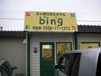 Dscn3285